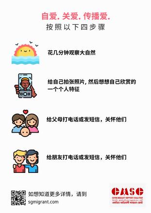 Self Love Show Love Spread Love (Chinese