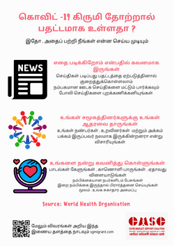 Feeling Anxious about COVID-19 (Tamil)