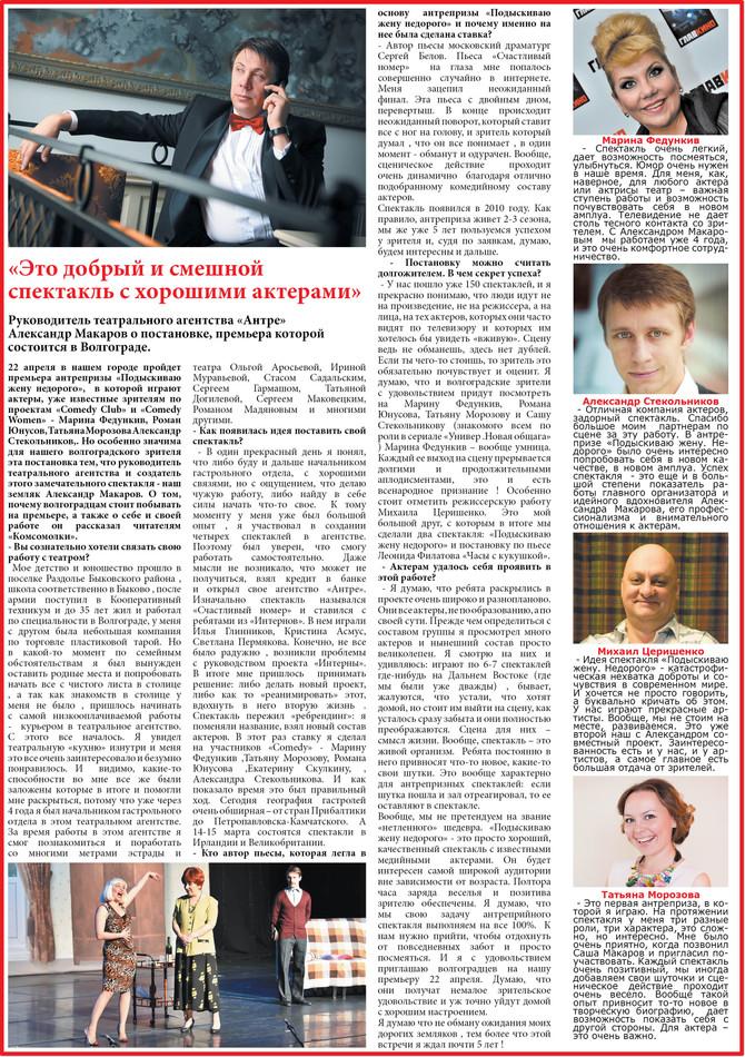 В Волгограде пройдет премьера искрометного спектакля с актерами «Сomedy Club» и «Сomedy Women»