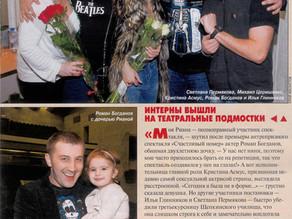 """Премьера спектакля """"Счастливый номер"""" -2010 год. Первый состав."""