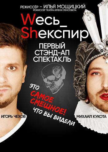 Весь_Шекспир (1).jpg