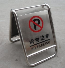 stainless steel parking sign2