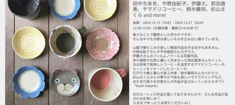 "Special Exhibition ""Gifts from Roonee, Buon Natale!"" at Roonee 247 fine arts, Tokyo"