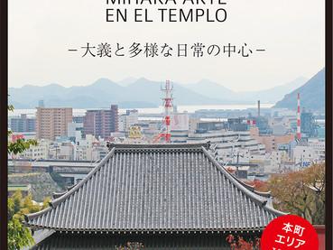 MAT - Mihara Arte en el Templo