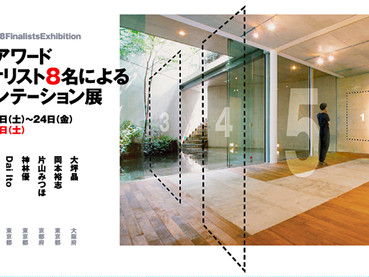"Group Exhibition ""6th Emon Award, 8 Finalists Exhibition"" at Tokyo, Japan"