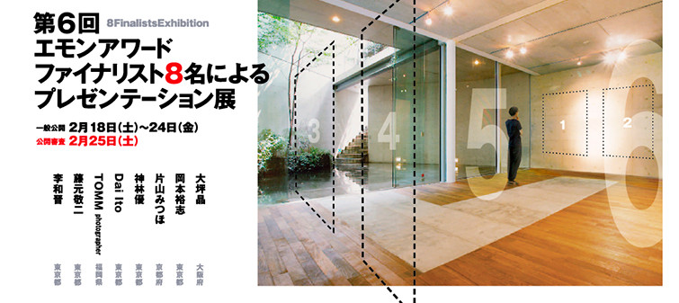 """Group Exhibition """"6th Emon Award, 8 Finalists Exhibition"""" at Tokyo, Japan"""