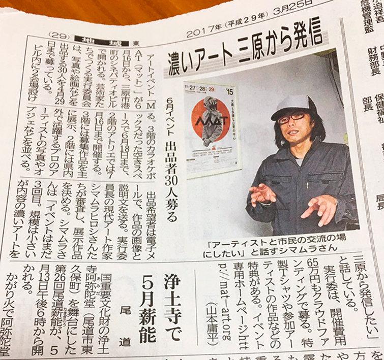 MAT_Newspaper_755.jpg