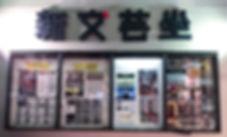 Bungeiza2_755.jpg
