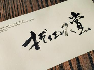"Audience Award at  ""6th Emon Award, 8 Finalists Exhibition"""