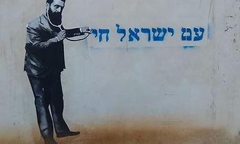 רובן- עם ישראל חי והרצל.. 2018.jpg