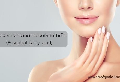 บำรุงผิวแห้งกร้านด้วยกรดไขมันจำเป็น (Essential fatty acid)