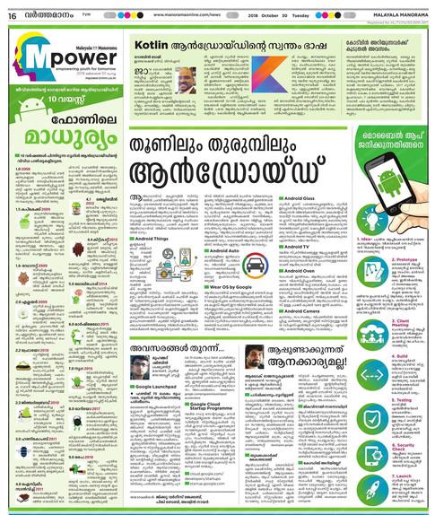 Technology Article - Kotlin - Manorama