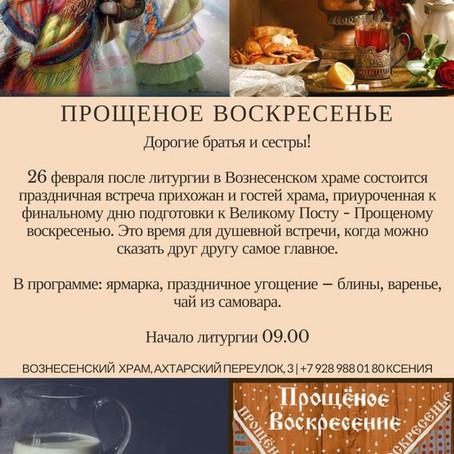 26 февраля в Вознесенском храме состоится праздничная встреча, приуроченная к Прощенному воскресению