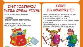 Благотворительная акция «Соберем ребенка в школу»