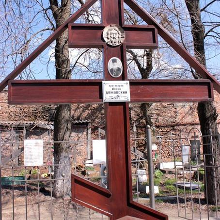 9 марта на армянском кладбище состоится соборная панихида на могиле протоиерея Иоанна Домовского, ко