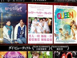 【8/31】NEWS》オープニング上映作品のご紹介