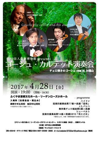 木越先生4月の福岡レッスン