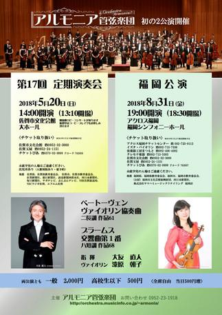 アルモニア管弦楽団第17回定期演奏会