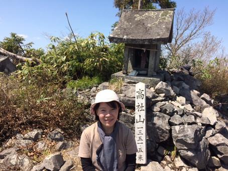 春の高社登山