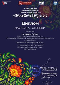 jetnoohtafest-1