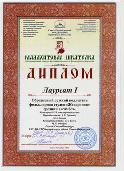 малахит шкат средняя группа 001
