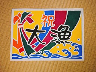ミニ大漁旗