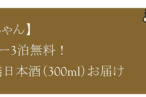 3泊先売券(日本酒付き)