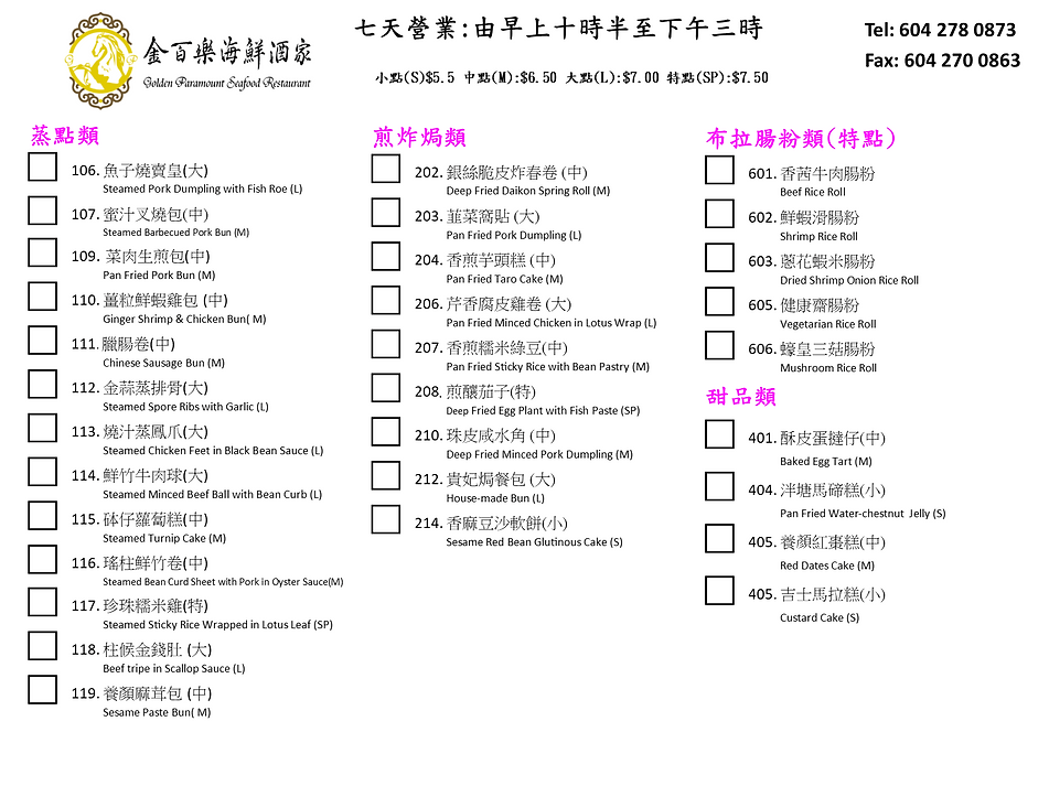 2020_DIMSUM_TAKEOUT_SPECIAL_V2_P1.png