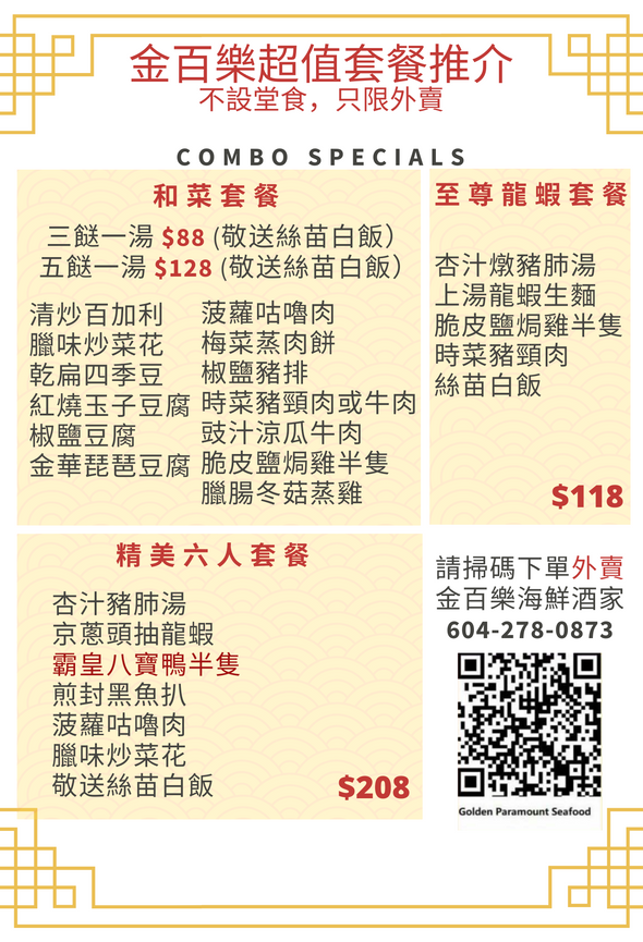 20210304_ComboSpecial-2.PNG