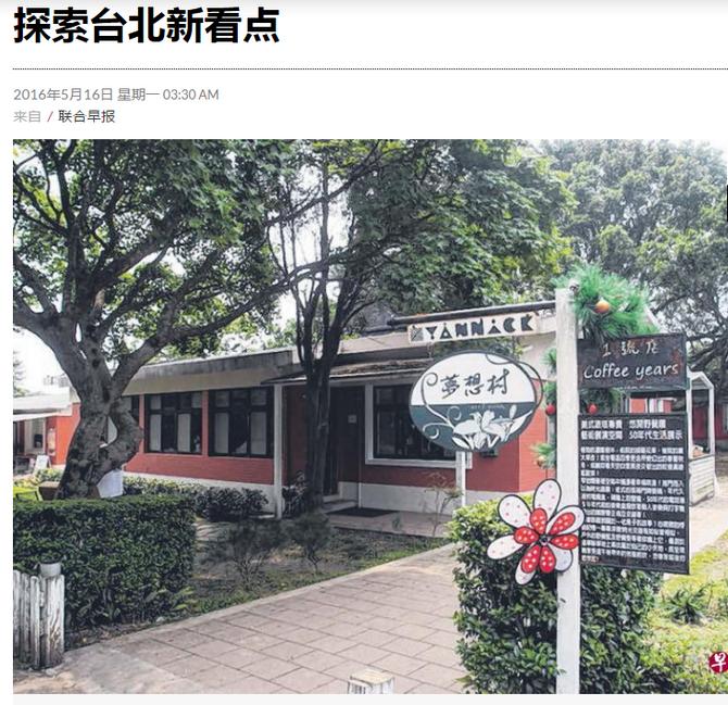 新加坡聯合早報 / 探索台北新看点