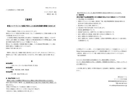 【11月9日更新】面会制限緩和のお知らせ