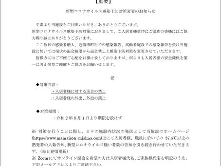 【面会についてのお知らせ】