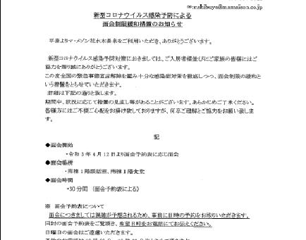 【3月31日更新】面会制限緩和についてのお知らせ(追記あり)