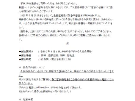 【6月1日更新】面会制限緩和のお知らせ