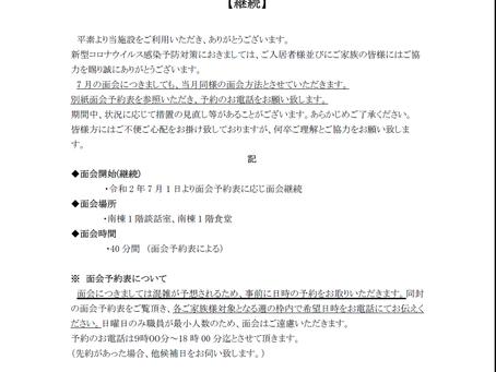 【7月1日更新】面会についてのお知らせ