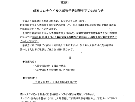 【11月20日更新】面会についてのお知らせ