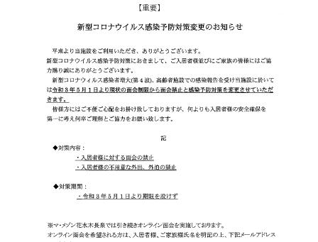 【4月28日更新】面会についてのお知らせ