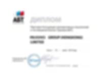 Сертифекат Агента в Китае Евгения Ушакова