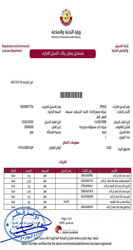 UPF CR 2022_Page_1.jpg