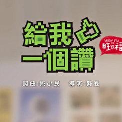 旺福-Won Fu