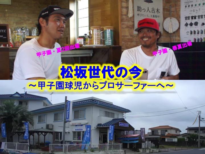 松坂世代の今〜甲子園球児からプロサーファーへ〜:by古木克明