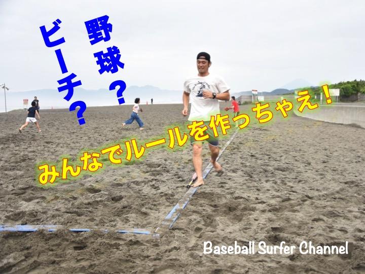 ビーチで野球?〜みんなでルールを作っちゃえ!〜 by 古木克明