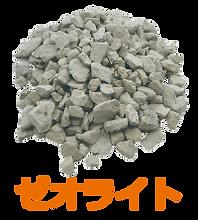 ゼオライト(縮小200×222).png