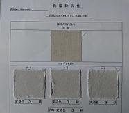 洗濯除去性試験の写真.jpg
