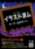 ハロウィンポスター_アートボード 1_アートボード 1.jpg