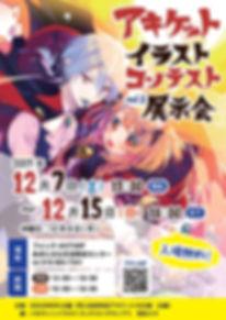 【展示】20191207_15アキケットイラストコン.jpg
