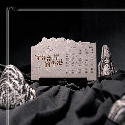 思緒俠造字 - 2021字摸月曆【守在離岸的香港】
