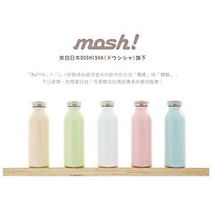 mosh_insulated_stainless_steel_tumbler_b