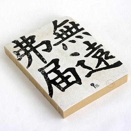 九口山 - 原創320page牛皮紙裸裝空白內頁筆記本 - 無遠弗屆