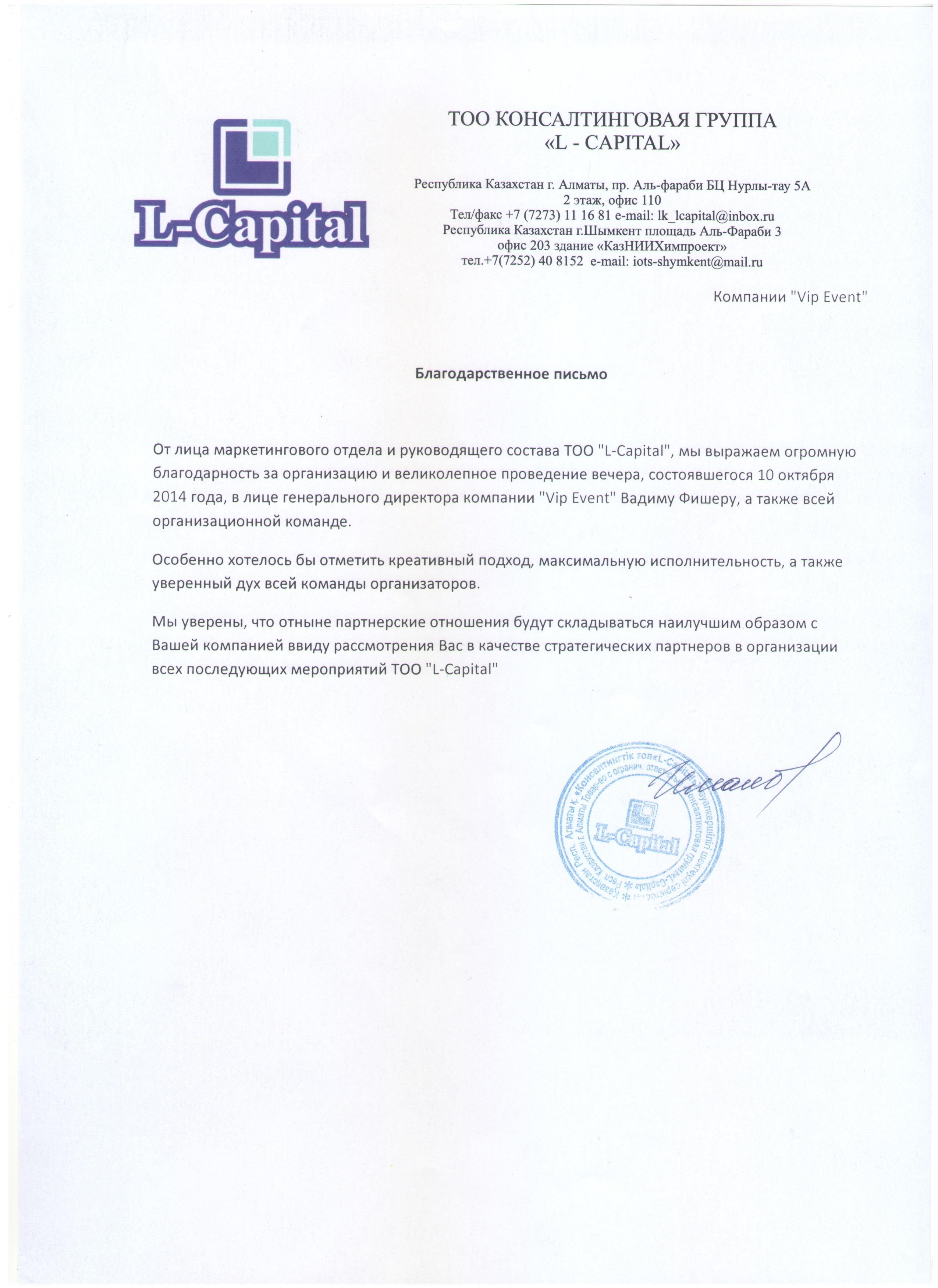 L-Capital